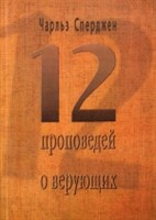 Двенадцать проповедей о верующих