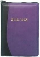 Библия на молнии с индексами, термовинил чёрно-фиолетовый 047 ZTI