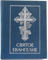 Святое Евангелие (4 евангелия, крупный шрифт)