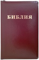 Библия на замке с индексами, кожа бордовая 053 ZTI
