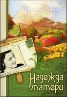 Надежда матери - книга 1