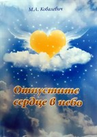 Отпустите сердце в небо (мягкий)