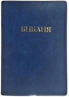 Библия, ПВХ синий, золотой обрез 047