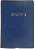 Библия, ПВХ синий, золотой обрез 047 (ПВХ мягкий)