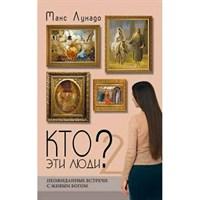 Кто эти люди? - книга 2