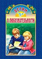 Детям о любознательности (мягкий)