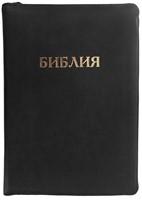 Библия на замке, термовинил черный 047 ZT (Термовинил мягкий)