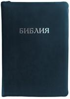 Библия на замке, термовинил синий 047 ZT (Термовинил мягкий)