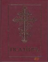 Псалтирь - крупный шрифт (3010)
