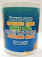 """Кружка керамическая """"Больше всего хранимого..."""", 300 мл"""