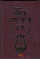 Песнь возрождениия 5000