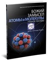 Божий замысел. Атомы и молекулы.