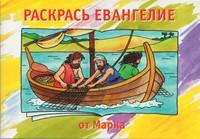 Раскрась Евангелие от Марка