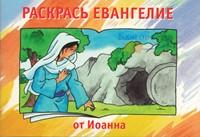 Раскрась Евангелие от Иоанна