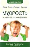Мудрость в воспитании дошкольника - книга 4