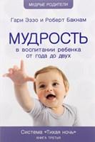 Мудрость в воспитании ребенка от года до двух - книга 3