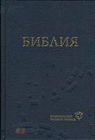 Библия СРП, синяя твердая обложка 063 CRV