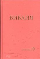 Библия СРП, розовая твердая обложка 063 CRV