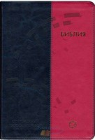 Библия СРП, экокожа сине-розовая 065 CRV