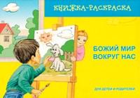 Книжка-раскраска - Божий мир вокруг нас