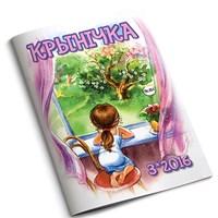 """Журнал """"Крынiчка"""" №3 - 2016"""