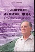 Приключения из жизни деда, его брата и друзей