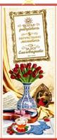 Панно среднее «Всегда Радуйтесь» ПКТ-37