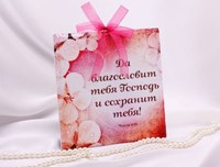 "Плакетка керамическая ""Да благословит тебя"" RC-12"