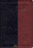 Библия СРП, экокожа сине-коричневая 065 CRV