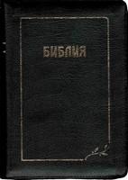 Библия на молнии, кожа черная, 077 z