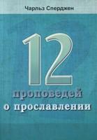 Двенадцать проповедей о прославлении