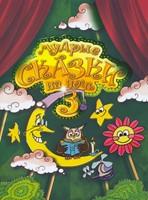 Мудрые сказки на ночь 3 - книга 3