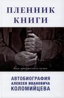 Пленник Книги - вехи пройденного пути (твердый)