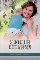 У жизни есть Имя - книга 2