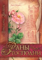 Раны Господни - книга 2
