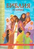 Библия, 365 историй