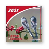 Календарь перекидной, настенный на скобе 2021 детский