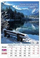 Календарь настенный на пружине 2018