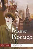Макс Кремер