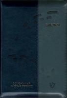 Библия СРП, экокожа сине-серая 065 ZTI CRV