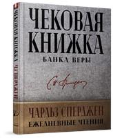 Чековая книжка банка веры