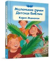 Маленькие ручки Детская Библия