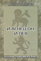 И Агнец Он, и Лев