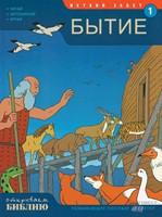Бытие - первая книга - открываем Библию (Мягкий)