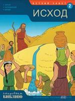 Исход - вторая книга - открываем Библию (Мягкий)