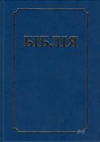 Біблія кананічная на сучаснай беларускай мове, залаты абрэз, сіняя вокладка 077