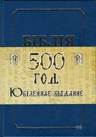 Біблія кананічная на сучаснай беларускай мове, залаты абрэз, юбілейнае выданне, сіняя вокладка 077