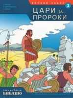 Цари и пророки - третья книга - открываем Библию (Мягкий)