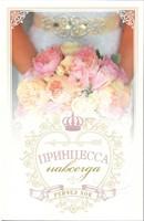Принцесса навсегда - книга 2