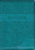 Библия на молнии с индексами,кожзаменитель, бирюзовая 055 ZTI